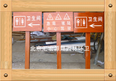 产品展示-木头草地牌 标牌-北京汇宏源翔园林环卫设备